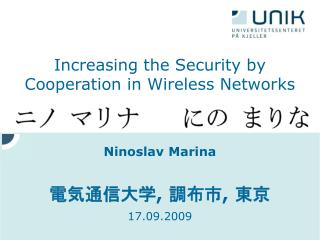 Increasing the Security by Cooperation in  Wireless Networks