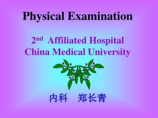 Physical Examination 2 nd   Affiliated Hospital  China Medical University 内科    郑长青