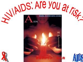 HIV/AIDS: Are you at risk?