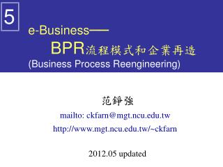 e-Business ── BPR 流程模式和企業再造 (Business Process Reengineering)
