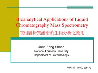 Bioanalytical Applications of Liquid Chromatography Mass Spectrometry 液相層析質譜術於生物分析之應用