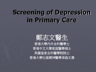 Screening of Depression in Primary Care