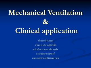 Mechanical Ventilation &  Clinical application