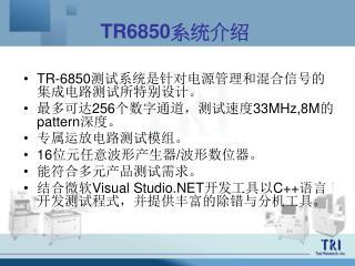 TR6850 系统介绍