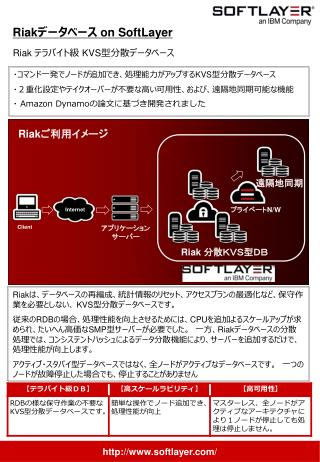 softlayer/