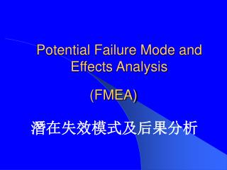 Potential Failure Mode and Effects Analysis