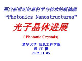 """ Photonics Nanostructures """