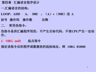 第四章 汇编语言程序设计 一 . 汇编语言的结构: LOOP : ADD A , 30H ;( A ) + ( 30H )送 A