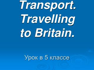Transport. Travelling  to Britain. Урок в 5 классе