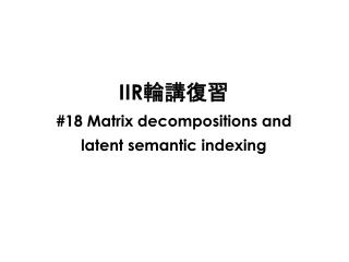 IIR 輪講復習 #18 Matrix decompositions and latent semantic indexing