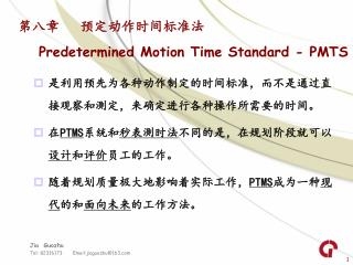 第八章   预定动作时间标准法  Predetermined Motion Time Standard - PMTS