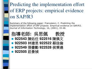 Predicting the implementation effort of ERP projects: empirical evidence on SAP/R3