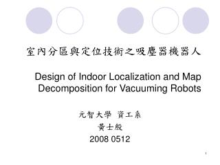 室內分區與定位技術之吸塵器機器人 Design of Indoor Localization and Map Decomposition for Vacuuming Robot