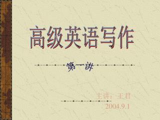 主讲:王君 2004.9.1