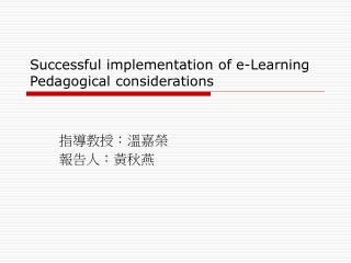 Successful implementation of e-Learning Pedagogical considerations