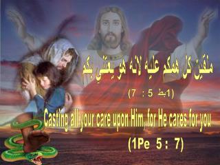 ملقين كل همكم عليه لانه هو يعتني بكم