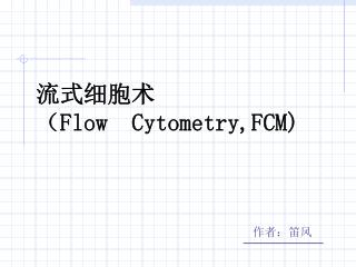 流式细胞术 ( Flow  Cytometry,FCM)