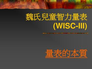 魏氏兒童智力量表 (WISC-III)