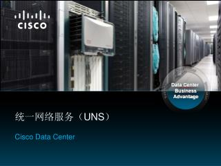 统一网络服务( UNS )  Cisco Data Center