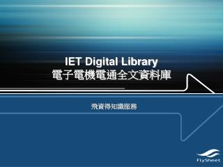 IET Digital Library 電子電機電通全文資料庫
