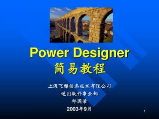Power Designer  简易教程