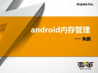 android 内存管理