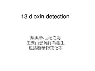 13 dioxin detection