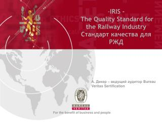 IRIS - The Quality Standard for the Railway Industry Стандарт качества для РЖД