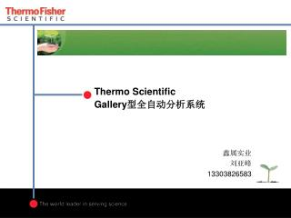 Thermo Scientific  Gallery 型全自动分析系统