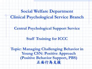 Social Welfare Department Clinical Psychological Service Branch Central Psychological Support Service Staff Training for