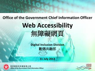 Web Accessibility 無障礙網頁