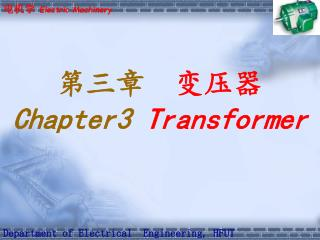 第三章   变压器 Chapter3  Transformer