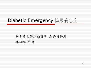 Diabetic Emergency 糖尿病急症