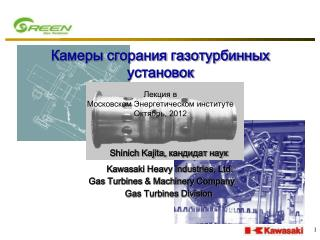 Shinich Kajita,  кандидат наук Kawasaki Heavy Industries, Ltd.	 Gas Turbines & Machinery Company