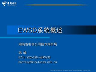 EWSD 系统概述