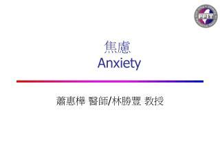 焦慮 Anxiety