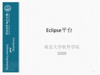 Eclipse 平台