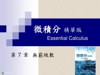 微積分  精華版 Essential Calculus