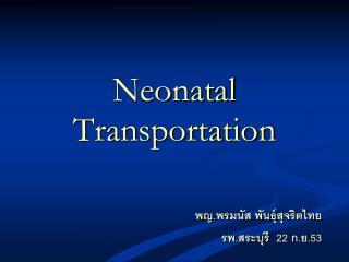 Neonatal Transportation