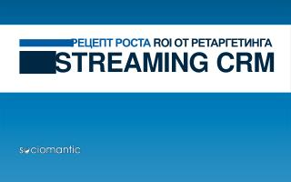 STREAMING CRM
