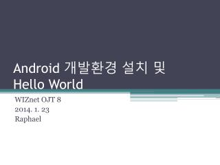 Android  개발환경 설치 및 Hello World