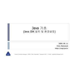 Java  기초 (Java JDK  설치 및 환경설정 )