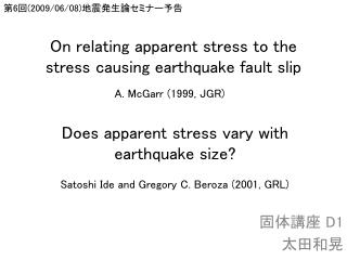 On relating apparent stress to the stress causing earthquake fault slip