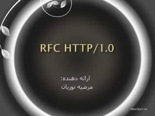 RFC HTTP/1.0