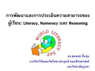 การพัฒนาและการประเมินความสามารถของผู้เรียน : Literacy, Numeracy  และ  Reasoning
