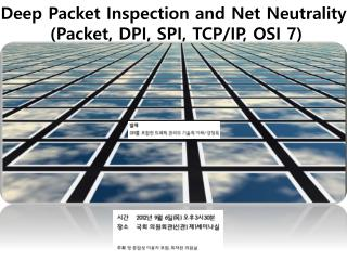 Deep Packet Inspection and Net Neutrality (Packet, DPI, SPI, TCP/IP, OSI 7)