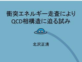 衝突エネルギー走査により QCD 相構造に迫る試み