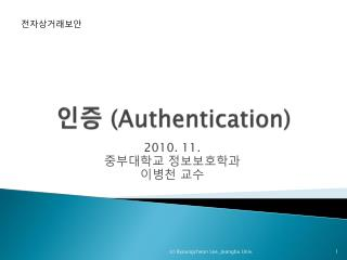 인증  (Authentication)