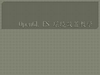 OpenGL ES 環境設置教學