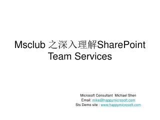 Msclub  之深入理解 SharePoint Team Services